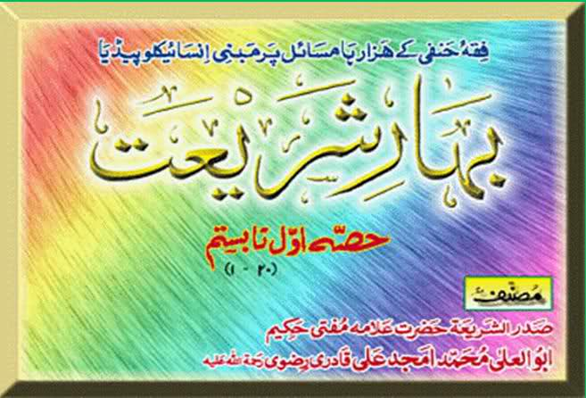 Bahar E Shariat Complete Pdf