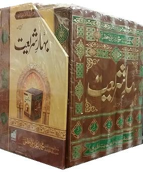 Bahar E Shariat In Urdu Pdf